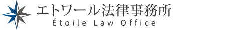 エトワール法律事務所